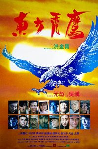Eastern.Condors.1987.DUBBED.THEATRICAL.1080P.BLURAY.X264-WATCHABLE – 11.6 GB