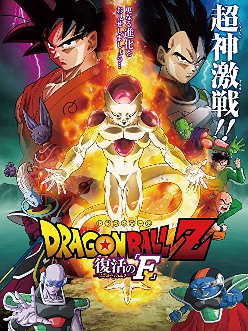 Dragon Ball Z: Doragon bôru Z - Fukkatsu no 'F'