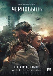 Chernobyl.2021.1080p.WEB.h264-RUMOUR – 3.0 GB