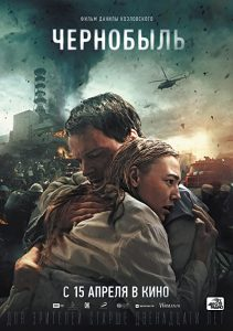 Chernobyl.2021.1080p.BluRay.REMUX.AVC.DTS-HD.MA.5.1-BLURANiUM – 27.7 GB