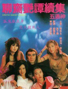 Liao.zhai.yan.tan.xu.ji.zhi.wu.tong.shen.1991.1080p.Blu-ray.Remux.AVC.DTS-HD.MA.2.0-KRaLiMaRKo – 20.5 GB