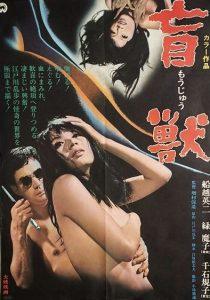 Môjû.1969.1080p.Blu-ray.Remux.AVC.FLAC.1.0-KRaLiMaRKo – 20.2 GB