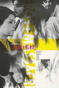 Erosu.purasu.gyakusatsu.1969.Director's.Cut.720p.BluRay.FLAC1.0.x264-VietHD – 17.1 GB