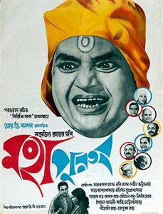 Mahapurush.1965.720p.BluRay.FLAC.x264-EA – 3.9 GB
