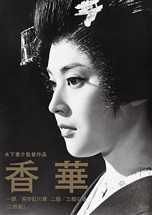 Kôge - Ichibu: Waremokô no shô