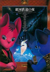 Ginga-tetsudo.no.yoru.1985.720p.BluRay.x264-CtrlHD – 9.3 GB