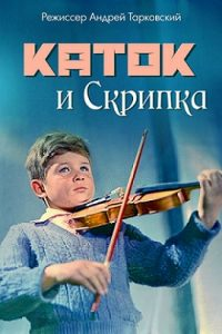 The.Steamroller.and.the.Violin.1961.720p.BluRay.FLAC.1.0.x264-TDD – 2.9 GB