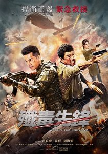 Operation.Bangkok.2021.BluRay.1080p.x264.TrueHD.5.1-HDChina – 13.0 GB