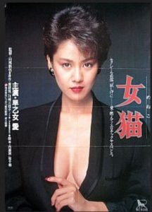 She.Cat.1983.720p.Bluray.720p.FLAC2.0.x264-DsMbR – 3.9 GB