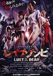 Rape.Zombie.Lust.of.the.Dead.2012.720P.BLURAY.X264-WATCHABLE – 2.5 GB