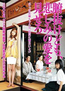 Funuke.Show.Some.Love.You.Losers.2007.1080p.BluRay.x264-ORBS – 12.4 GB