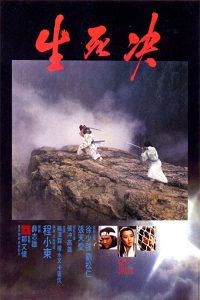 Duel.to.the.Death.1983.720p.BluRay.x264-USURY – 6.2 GB