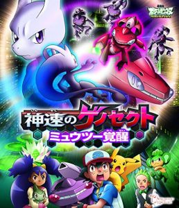 Pokemon.Movie.16.Genesect.and.the.Legend.Awakened.2013.720p.JPN.Bluray.x264.AC3-BluDragon – 2.4 GB
