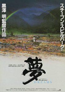 Yume.1990.1080p.BluRay.FLAC2.0.x264-VietHD – 14.5 GB