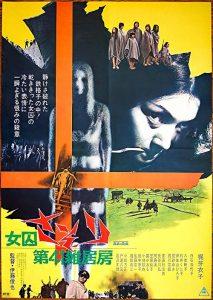 Female.Prisoner.Scorpion.Jailhouse.41.1972.1080p.BluRay.x264-GHOULS – 6.6 GB