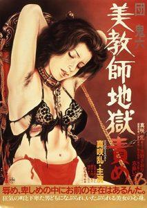 Beautiful.Teacher.in.Torture.Hell.1985.720p.BluRay.DD2.0.x264-HDS – 2.4 GB