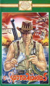 Born.to.Fight.1989.DUBBED.1080p.BluRay.x264-GUACAMOLE – 12.5 GB