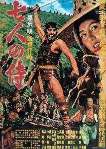 Shichinin.no.samurai.1954.1080p.BluRay.AAC1.0.x264-CtrlHD – 21.6 GB