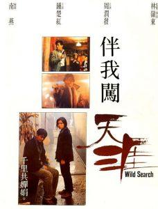 Wild.Search.1989.720p.BluRay.x264-BiPOLAR – 8.0 GB