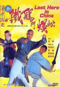 Last.Hero.in.China.1993.REMASTERED.1080p.BluRay.x264-REQ – 7.7 GB