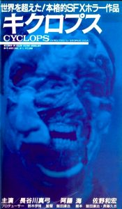 Kikuropusu.a.k.a..Cyclops.1987.1080p.Blu-ray.Remux.AVC.FLAC.2.0-KRaLiMaRKo – 12.8 GB
