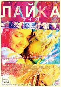 Laika.2017.1080p.Blu-ray.Remux.AVC.DTS-HD.MA.5.1-KRaLiMaRKo – 14.6 GB